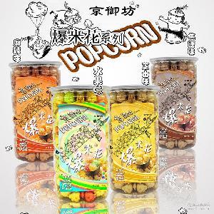 爆米花焦糖芝士麻辣水果味京御坊清真休闲膨化零食150g