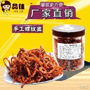 罐装香辣鳗鱼丝 厂家直销批发 200g 一件代发 麻辣鱼干海鲜零食