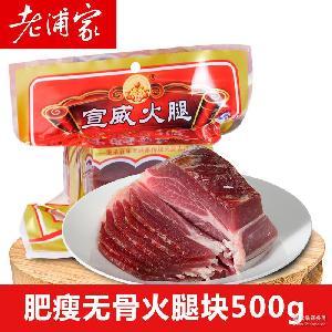 云南宣威火腿 老浦家特产 农家乌猪老火腿肉云腿腊肉500g云南美食