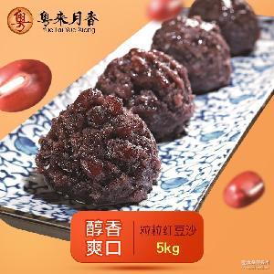粒粒红豆沙5kg 纯正莲蓉做月饼材料烘焙原料 蛋糕甜点豆沙10斤