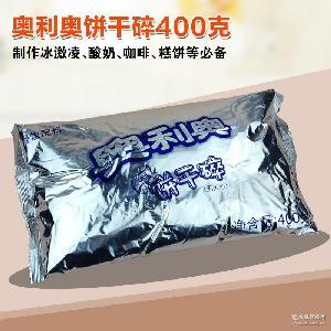 冰激凌饮料餐饮烘焙原料 奥利奥饼干碎 饼干屑 奥利奥饼干碎400g