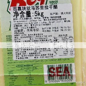 烘焙材料 披萨焗饭拉丝芝士 必佳奶酪块 百嘉马苏里拉奶酪块5kg