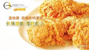 基快富浓缩炸鸡裹粉香酥脆鳞片 鸡排超人超级鸡车供货 肯德基KFC