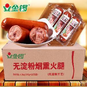 整箱批发 【金锣】无淀粉烟熏火腿240g*20支手抓饼汉堡寿司食材