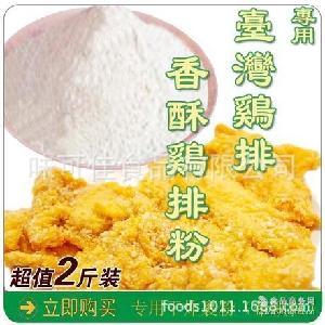 香酥鸡排粉炸鸡粉正新鸡排裹粉香香鸡粉香辛料厂家连锁体系专用