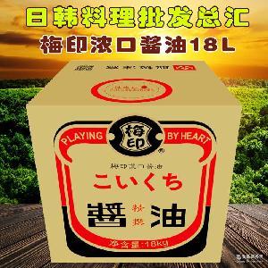 梅印浓口酱油18L/桶日本料理蘸料本酿造酱油日式调料实体批发