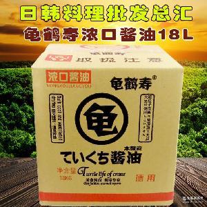 批发龟鹤寿浓口酱油18L日本料理酱油日式调味料蘸料整桶厂家直销