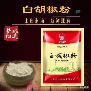 白胡椒粉调料天正宗海南农家现磨500g纯白胡椒粉