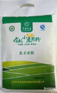 中农环源有机石磨全麦面粉2500g原生态零添加健康之选厂家直销