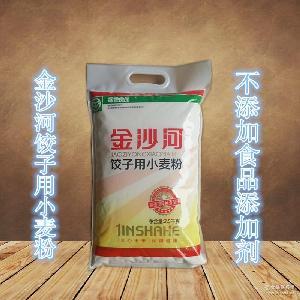 饺子用小麦粉 饺子粉 馄钝 面条粉 金沙河面粉