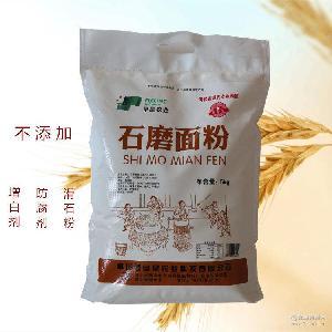 阜星石磨面粉5kg装 批发高筋石磨小麦粉 无添加面粉厂家招代理