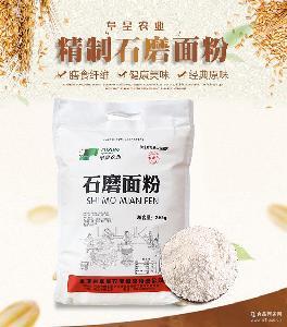 无添加小麦粉厂家 阜星石磨面粉 原产地发货面条包子大饼通用面粉