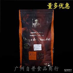 50%黑巧克力法国进口烘焙原料 可可百利入炉黑巧克力粒5kg