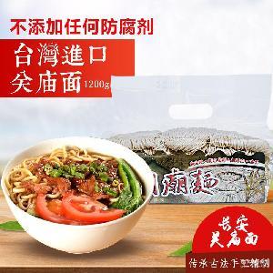 非油炸无防腐剂 台湾进口长安关庙面1200g 嫩滑Q弹健康营养好味道