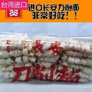 台湾进口台湾长安刀削面香 Q可口煮汤火锅好伴侣900g