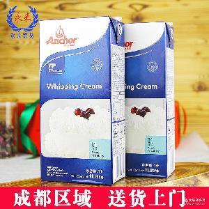 烘焙原料批发 新西兰安佳淡奶油1L 动物性稀鲜奶油 现新包装发货