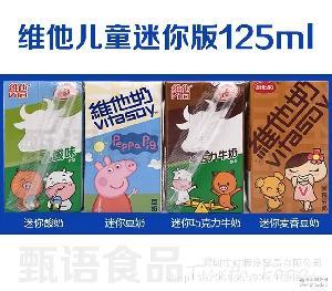 香港维他儿童装迷你牛头乳酸菌酸奶 125ml*44盒1箱原装进口