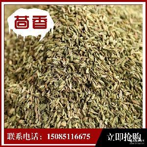 茴香籽火锅* 干辣椒。批发川菜香辛料 炖羊肉增香提味 火锅