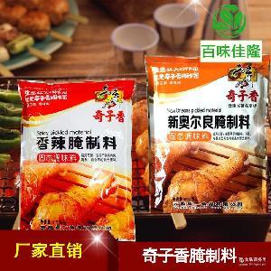 包邮云南奇子香新奥尔良腌制料 烧烤 鸡翅鸡腿腌制 1000克/袋