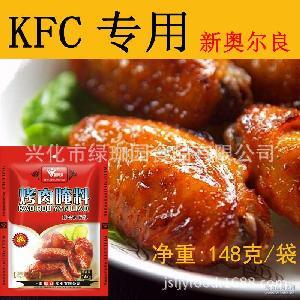新奥尔良腌制料 唯乐美 148g kfc专用批发 烤鸡翅烧烤调料 微辣