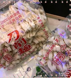 台湾进口义峰刀削面方便面素面干拌面自煮面600g全素纯手工面