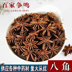 火锅烧菜 调味香料 散装批发特产干杂调味品量大从优 优质八角