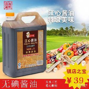 非转基因大豆特级酱油1.6L*6 温州江心酱油*手工酿造酱油 包邮