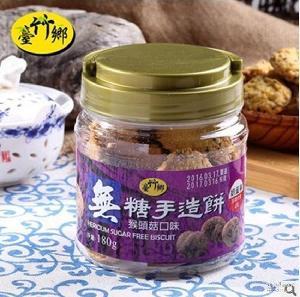 台湾进口台竹乡休闲零食台竹乡猴头菇无糖饼干180g