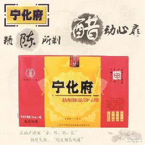 宁化府 特产调味品 厂家直销 山西陈醋 精酿四味醋230*4瓶礼盒装