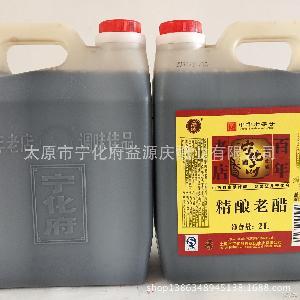 纯粮酿造 太原宁化府益源庆2L精酿老醋 山西特产 2000ml×6/箱
