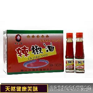 火锅底料辣椒油 【锦霞】 凉拌菜调料 辣椒油