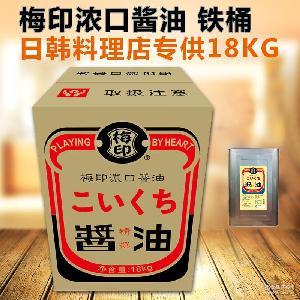 日本日式酿造浓口酱油料理蘸料日式调料 梅印浓口酱油18L铁桶