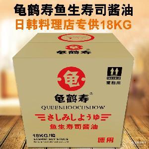 龟鹤寿鱼生寿司酱油18kg生鱼片配料日式料理蘸料