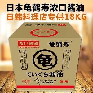 料理调料 料理蘸料 日本日式调料 龟鹤寿浓口酱油18L软皮桶