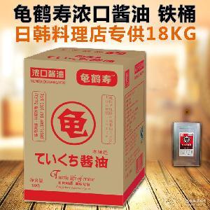 日本日式调料 料理调料 料理蘸料 龟鹤寿浓口酱油18L铁桶装