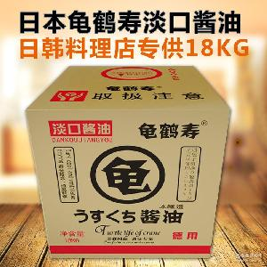 龟鹤寿淡口酱油18L软皮桶装料理调料日本调料日式料理蘸料大桶装