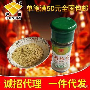 郑州神田 全国包邮整箱批发瓶装35g纯白胡椒粉
