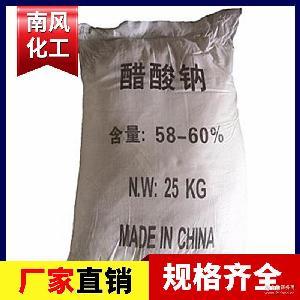 高纯度一级品醋酸钠 厂家供应国标无水醋酸钠(无水乙酸钠)