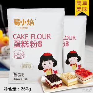 易小焙低筋蛋糕粉260g低筋小麦面粉烘焙包邮饼干蛋糕专用粉