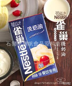 雀巢淡奶油1L 蛋糕裱花烘焙原材料 动物淡奶油稀奶油