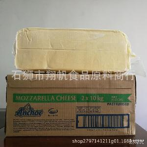 安佳马苏里拉芝士10kg*2 马苏芝士 新西兰安佳比萨拉丝芝士奶酪