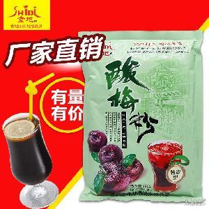 酸梅汤酸梅汁原料小包浓缩乌梅奶茶冷饮店自制饮料 食地酸梅粉