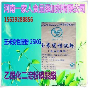 量大包邮 挚友牌玉米变性淀粉 乙酰化二淀粉磷酸酯 食品添加剂