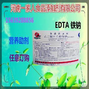 瑞普乙二胺四乙酸铁钠食品级EDTA铁钠营养增补剂食品添加剂包邮