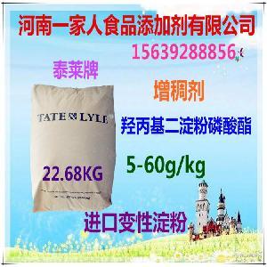美国进口 变性淀粉 食品添加剂 泰莱牌羟丙基二淀粉磷酸酯 包邮