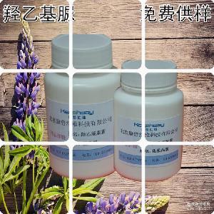 厂家直供 化妆品级尿素 羟乙基尿素 免费供样 羟乙基脲