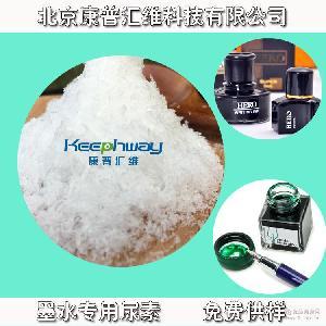 墨水专用尿素原料 免费供样 高纯尿素 墨水尿素原料 厂家直销