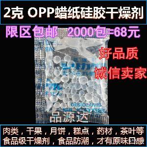 食品级干燥剂 2克OPP蜡纸硅胶干燥剂环保茶叶坚果炒货食品月饼等