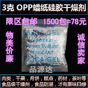 1克OPP蜡纸硅胶干燥剂小包干货茶叶保健品药材红枣食品级防潮环保