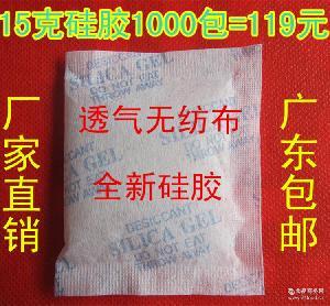 15克无纺布的食品干燥剂硅胶防潮珠服装电子干燥剂除湿防潮剂包邮